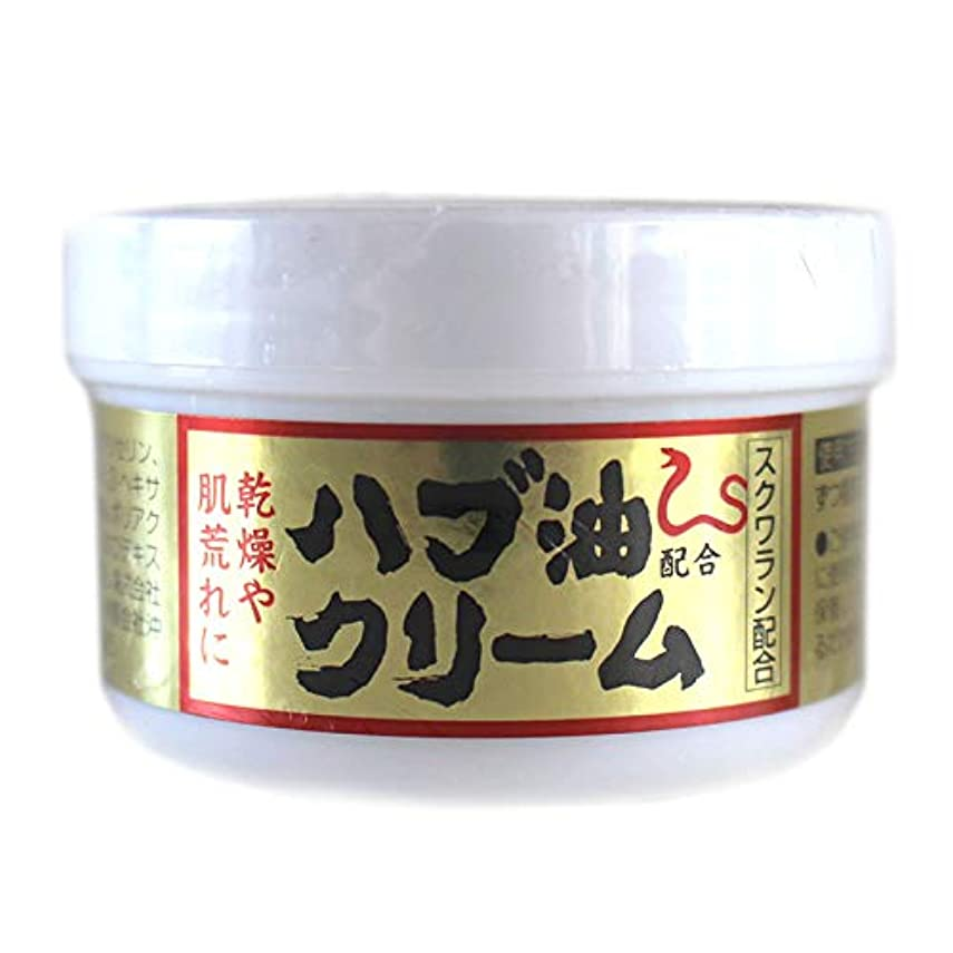 させるスチュワードタンパク質ハブ油配合クリーム 5個【1個?50g】