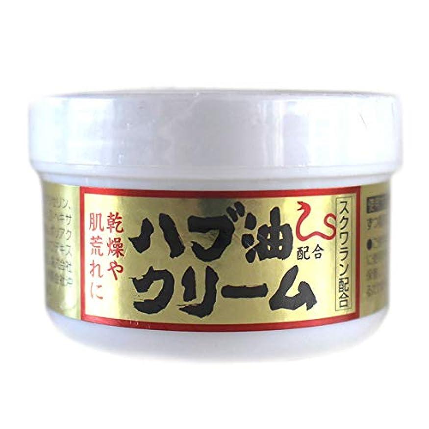 感度型火傷ハブ油配合クリーム 3個【1個?50g】
