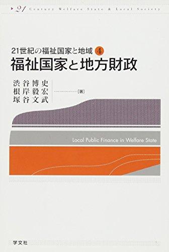 福祉国家と地方財政 (21世紀の福祉国家と地域)