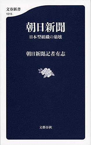 朝日新聞 日本型組織の崩壊 (文春新書)
