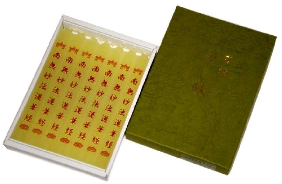 長椅子チョコレート写真鳥居のローソク 蜜蝋夕映 法蓮 7本入 紙箱 #100712