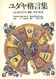 「ユダヤ格言集」マーヴィン・トケイヤー
