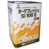 日本ペイント オーデフレッシュSi100半艶 ND-152 15kg