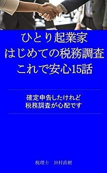 [税理士 田村直樹]のひとり起業家はじめての税務調査これで安心15話