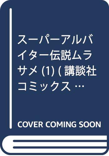 スーパーアルバイター伝説ムラサメ(1)