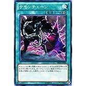 遊戯王カード 【サモンチェーン】 DE02-JP095-N ≪デュエリストエディション2≫