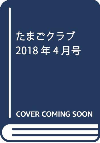 たまごクラブ 2018年4月号[雑誌] 発売日