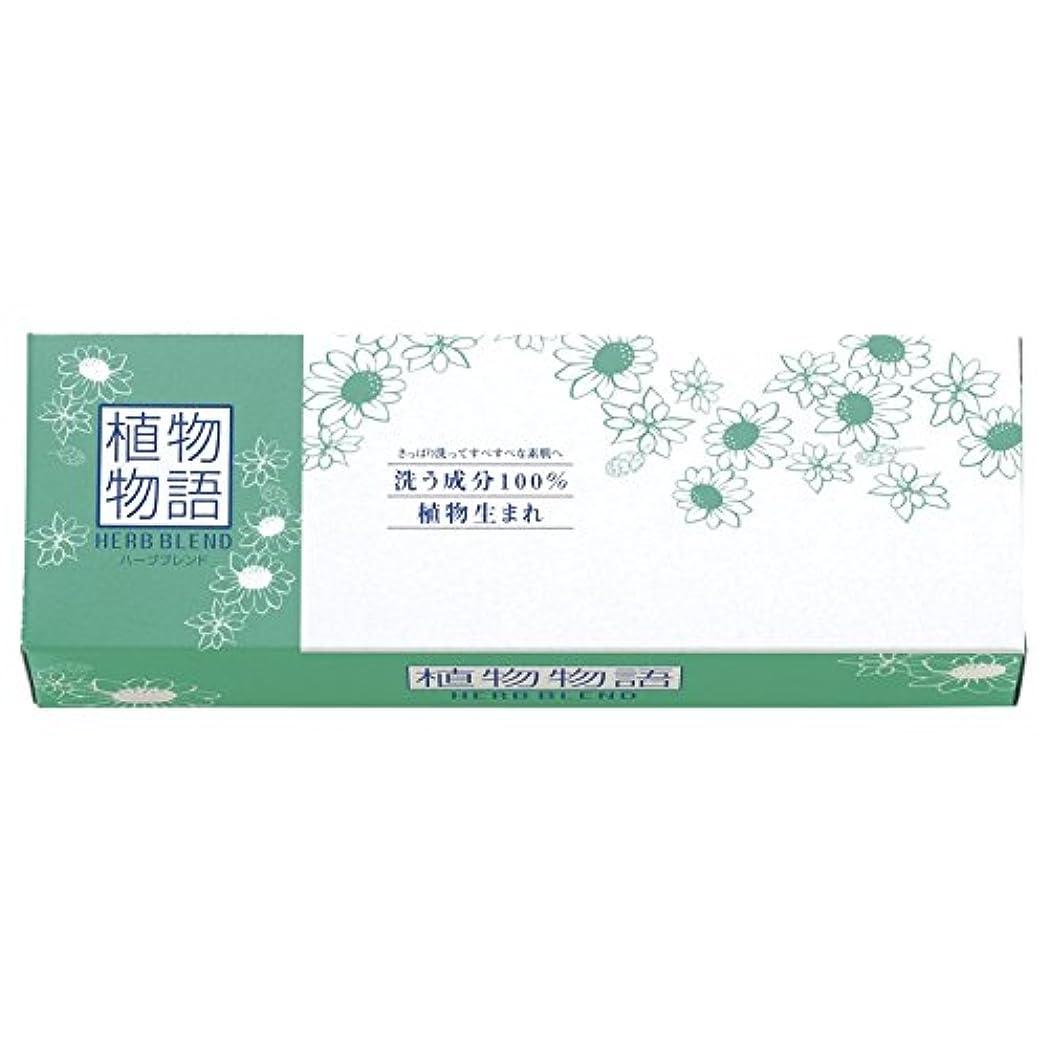ライオン 植物物語ハーブブレンド化粧石鹸2個箱 KST802 【粗品 天然素材 ハーブ 2個 固形石鹸 からだ用 ハーブ 優しい お風呂 こども やさしい 石けん せっけん】