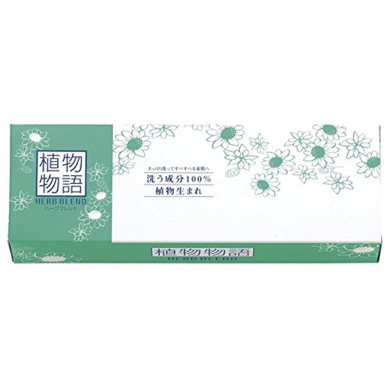 平和的受け入れる学んだライオン 植物物語ハーブブレンド化粧石鹸2個箱 KST802 【粗品 天然素材 ハーブ 2個 固形石鹸 からだ用 ハーブ 優しい お風呂 こども やさしい 石けん せっけん】