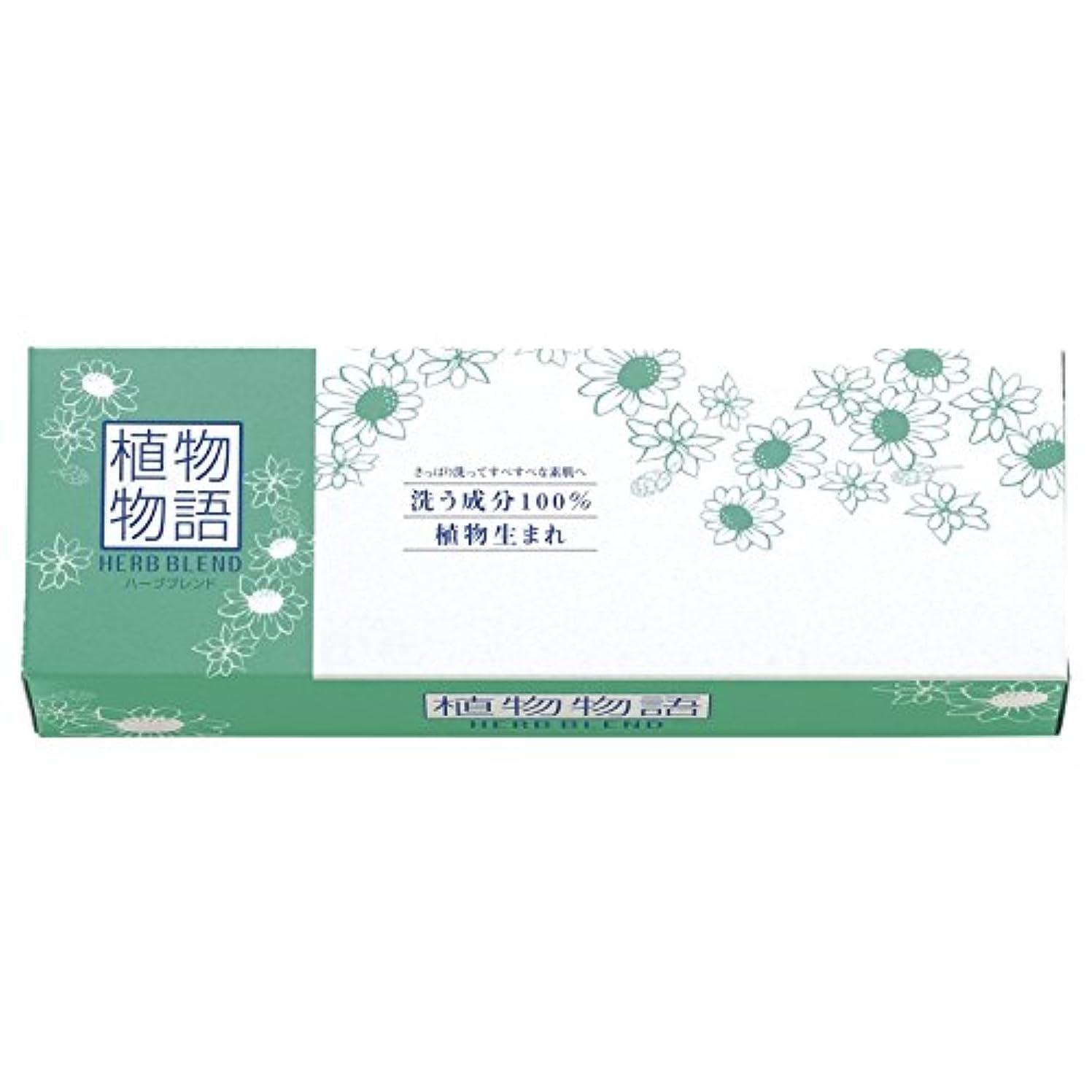 フリース羽メガロポリスライオン 植物物語ハーブブレンド化粧石鹸2個箱 KST802 【粗品 天然素材 ハーブ 2個 固形石鹸 からだ用 ハーブ 優しい お風呂 こども やさしい 石けん せっけん】