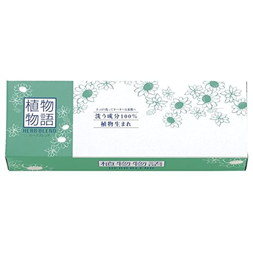 革命床を掃除する正しいライオン 植物物語ハーブブレンド化粧石鹸2個箱 KST802 【粗品 天然素材 ハーブ 2個 固形石鹸 からだ用 ハーブ 優しい お風呂 こども やさしい 石けん せっけん】