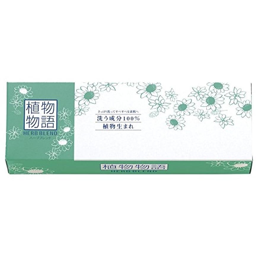 天才モーション鈍いライオン 植物物語ハーブブレンド化粧石鹸2個箱 KST802 【粗品 天然素材 ハーブ 2個 固形石鹸 からだ用 ハーブ 優しい お風呂 こども やさしい 石けん せっけん】