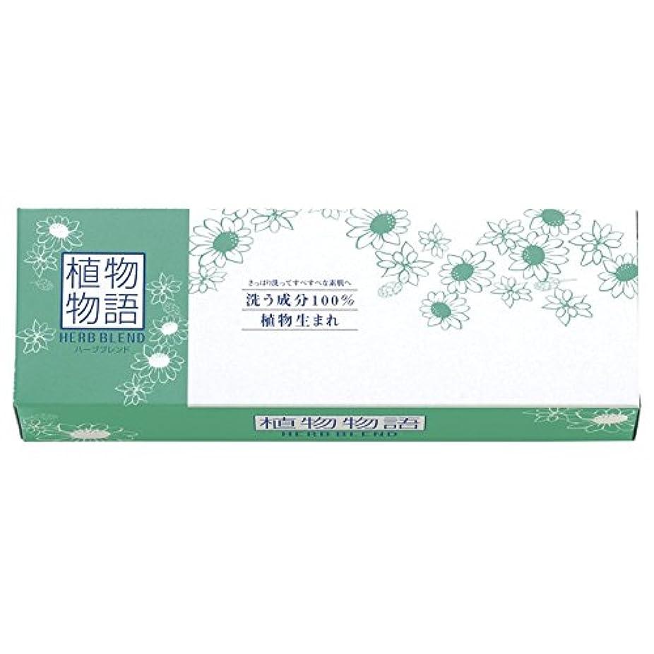手書き欠員うるさいライオン 植物物語ハーブブレンド化粧石鹸2個箱 KST802 【粗品 天然素材 ハーブ 2個 固形石鹸 からだ用 ハーブ 優しい お風呂 こども やさしい 石けん せっけん】