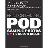 プリントオンデマンド カラーサンプルブック PODパブリッシャーのための写真サンプル集&CMYKカラーチャート