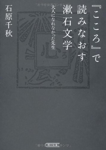 「こころ」で読みなおす漱石文学 大人になれなかった先生 (朝日文庫)の詳細を見る