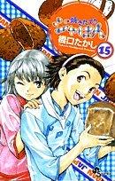 焼きたて!!ジャぱん (15) (少年サンデーコミックス)の詳細を見る