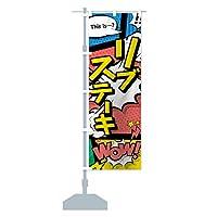 リブステーキ のぼり旗(レギュラー60x180cm 左チチ 標準)