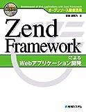 オープンソース徹底活用ZendFrameworkによるWebアプリケーション開発