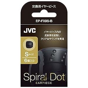 JVC EP-FX9S-B 交換用イヤーピース スパイラルドット 6個入り Sサイズ ブラック