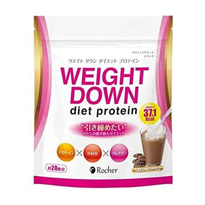 ウェイトダウン ダイエットプロテイン 置き換えダイエット!栄養バランを考えて作られたダイエットプロテイン
