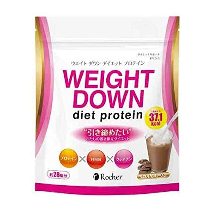 救い魅了するつなぐウェイトダウン ダイエットプロテイン 置き換えダイエット!栄養バランを考えて作られたダイエットプロテイン