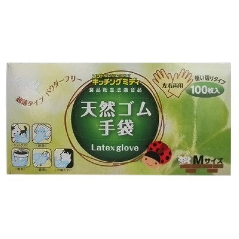 咲く銀感謝奥田薬品 ソフトキッチングミディ 天然ゴム手袋 M 100枚入