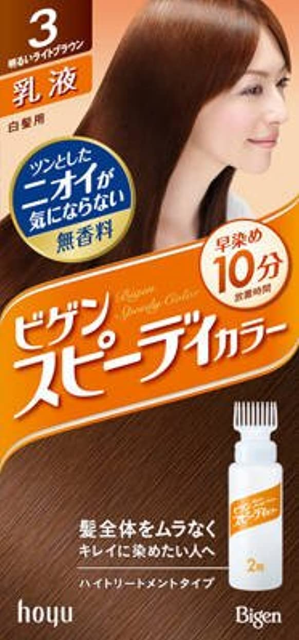 年クッション内部ビゲン スピーディカラー 乳液 3 明るいライトブラウン × 10個セット