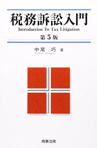 税務訴訟入門