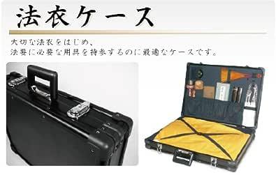 法衣カバン M-Hサイズ 法要 法衣・仏具収納