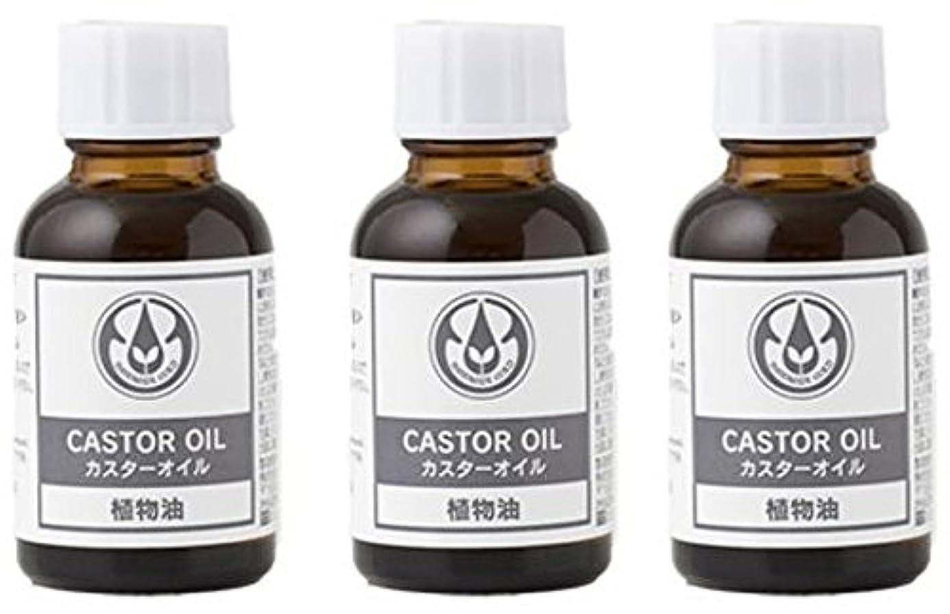 なに階段記念碑生活の木 カスターオイル[ひまし油] 25ml (3瓶(25ml×3))