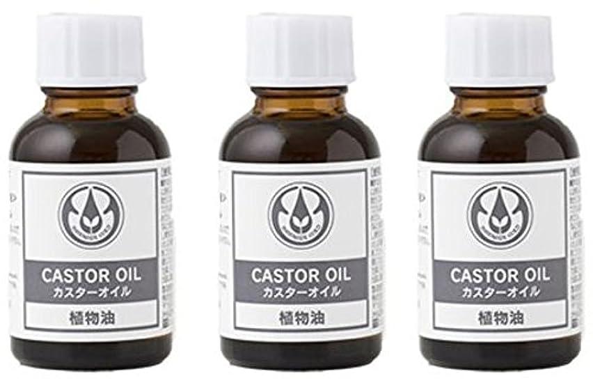 研磨ながらビバ生活の木 カスターオイル[ひまし油] 25ml (3瓶(25ml×3))