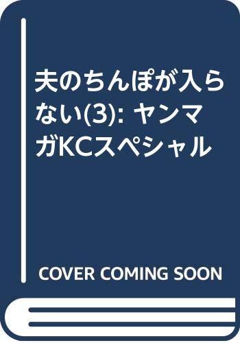 夫のちんぽが入らない(3) (ヤンマガKCスペシャル)