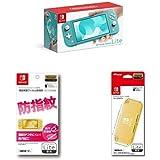 Nintendo Switch Lite ターコイズ + Nintendo Switch Lite専用液晶保護フィルム 防指紋 + Nintendo Switch Lite専用ハードカバー クリア