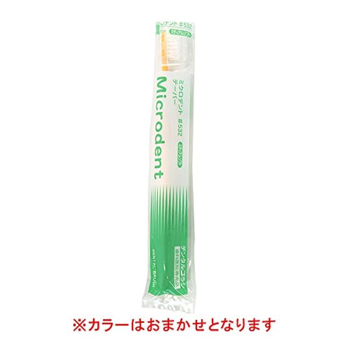 内向きベーカリー歩行者白水貿易 ミクロデント(Microdent) 1本 #531/#532 (#532(ミディアム))