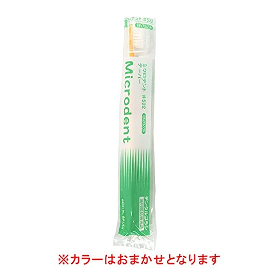 豚アロング卑しい白水貿易 ミクロデント(Microdent) 1本 #531/#532 (#532(ミディアム))