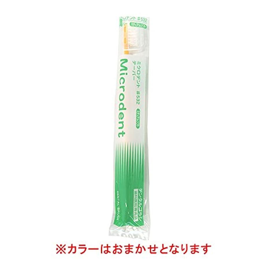 うがい薬修道院シリアル白水貿易 ミクロデント(Microdent) 1本 #531/#532 (#532(ミディアム))