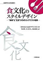 食文化のスタイルデザイン (地域デザイン学会叢書 2)