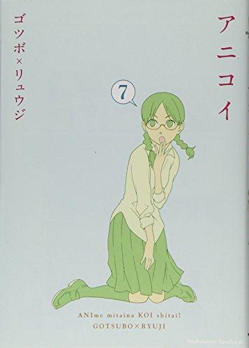 アニコイ (7) (角川コミックス・エース 86-22)の詳細を見る