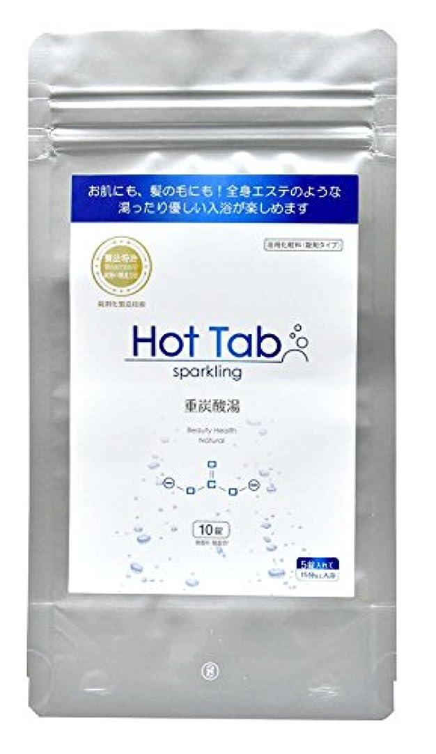 お別れ父方のスラダム入浴剤 Sparkling Hot Tab 10錠入り  HT130010