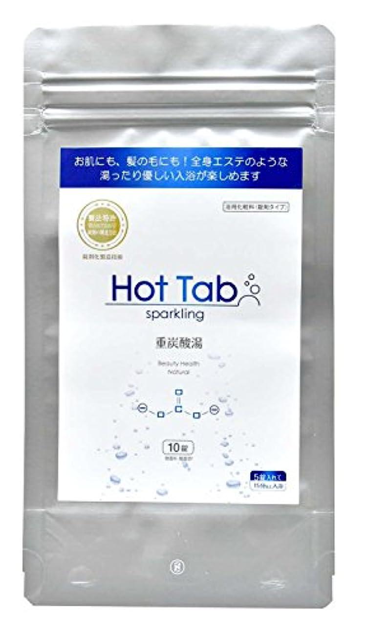 硬いおびえたワーカー入浴剤 Sparkling Hot Tab 10錠入り  HT130010