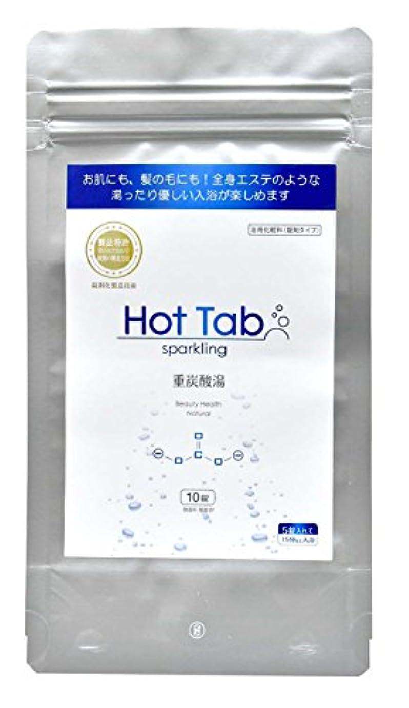 サスペンション凍結適合しました入浴剤 Sparkling Hot Tab 10錠入り  HT130010
