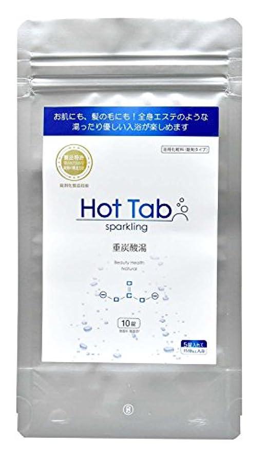 ギャップ著名な勝つ入浴剤 Sparkling Hot Tab 10錠入り  HT130010
