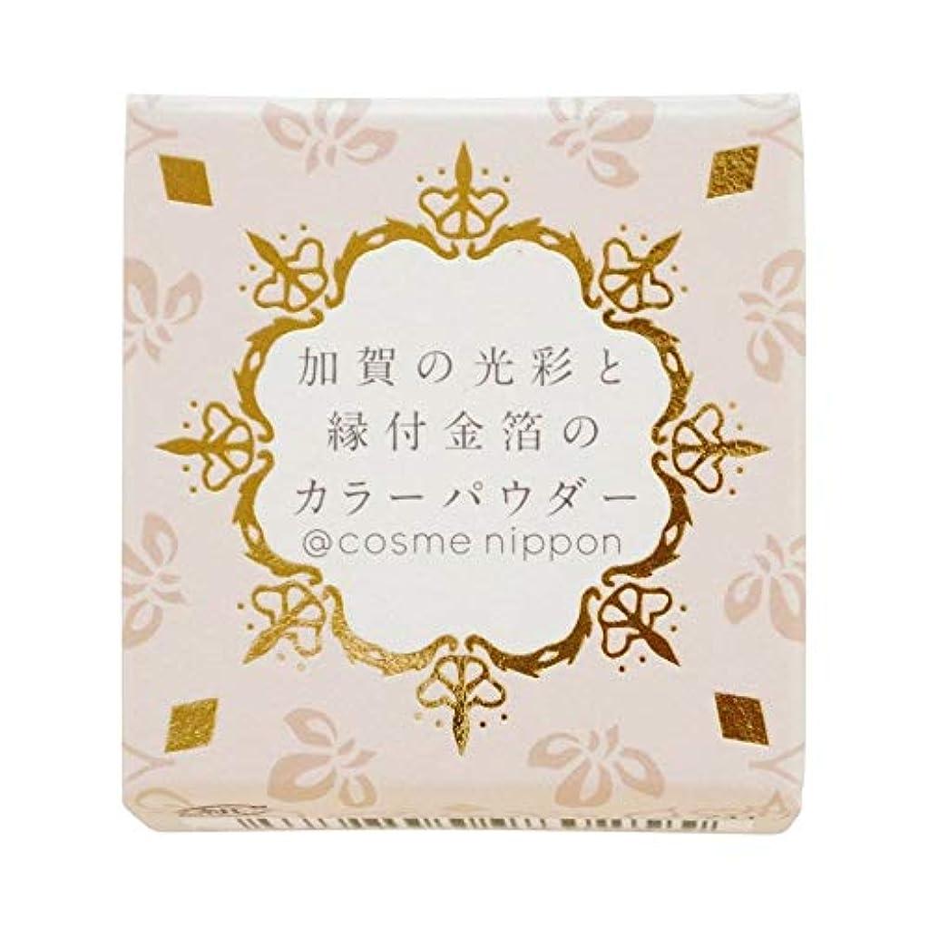 動的セブンメリー友禅工芸 すずらん加賀の光彩と縁付け金箔のカラーパウダー01金色こんじき