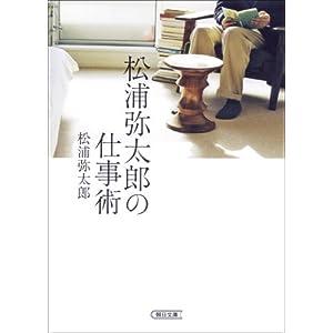 松浦弥太郎の仕事術