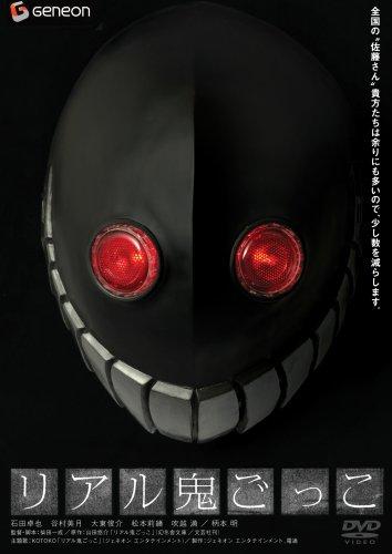 リアル鬼ごっこ スタンダード・エディション [DVD]