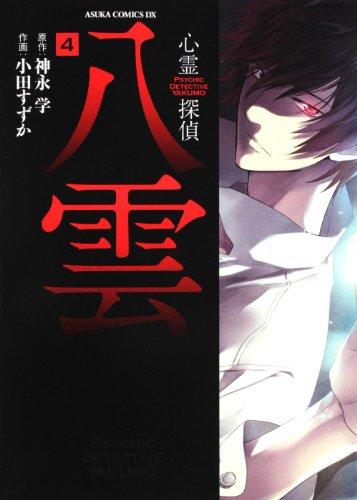 心霊探偵八雲 第4巻 (あすかコミックスDX)の詳細を見る