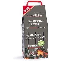 ER08718 ロータスグリル用ブナ木炭2.5kg【ポーランド産】