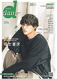 【Amazon.co.jp 限定】TVガイドdan[ダン]vol.30 Amazon限定表紙版