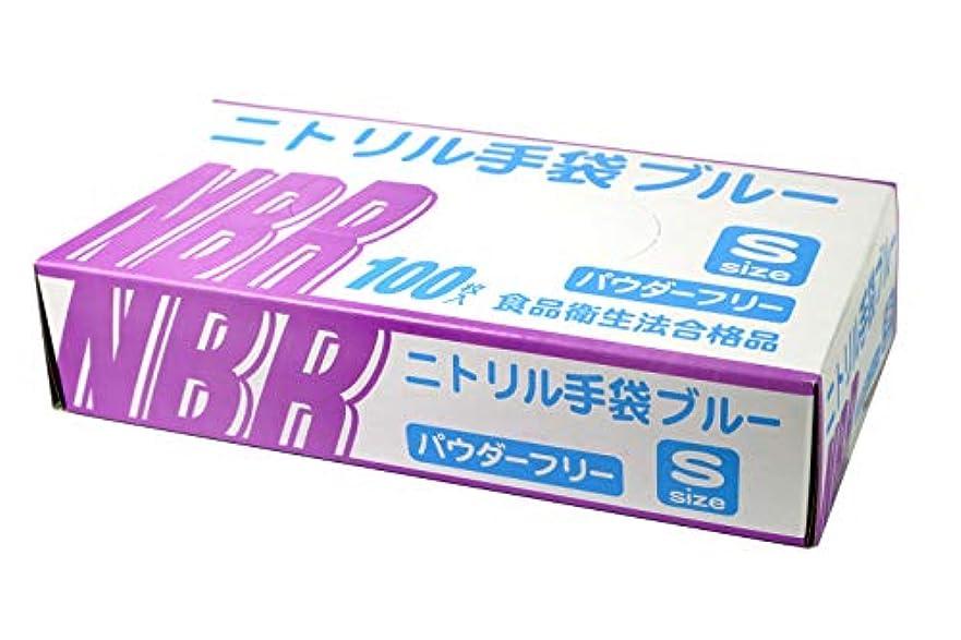 おじいちゃんフライカイトエンゲージメント使い捨て手袋 ニトリルグローブ ブルー 食品衛生法合格品 粉なし(パウダーフリー) 100枚入 Sサイズ 超薄手 100521