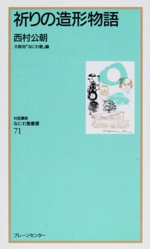 祈りの造形物語 (なにわ塾叢書 (71))の詳細を見る